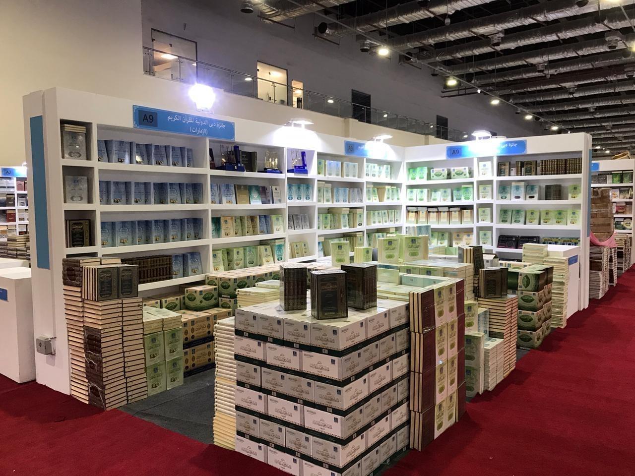 """""""دبي للقرآن"""" تشارك في معرض القاهرة الدولي للكتاب"""