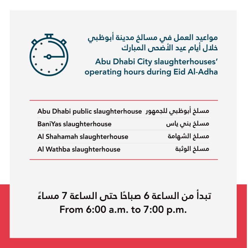 دائرة البلديات والنقل تستكمل استعدادات المسالخ لتقديم خدمات الأضاحي خلال عيد الاضحى