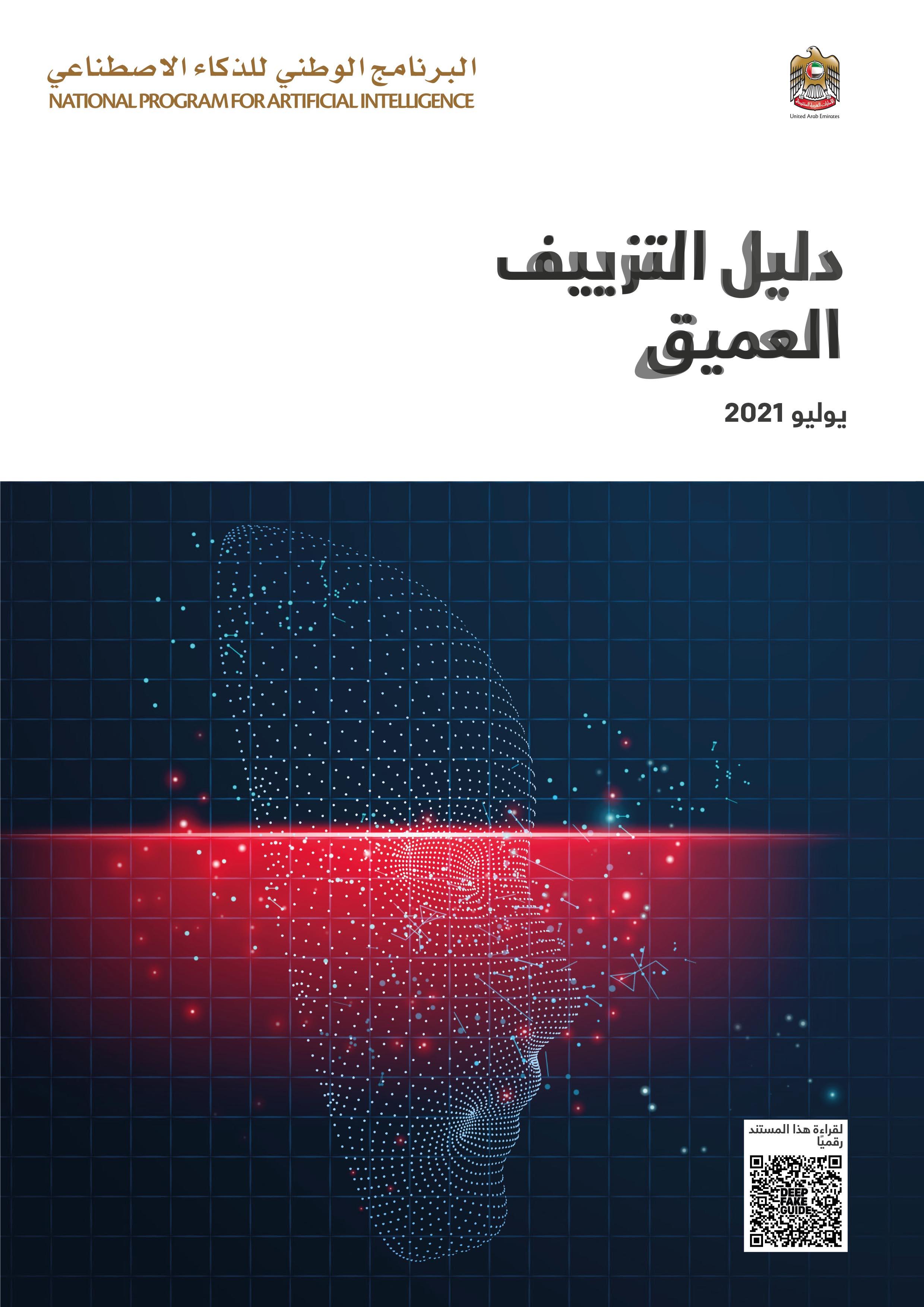 """البرنامج الوطني للذكاء الاصطناعي يطلق دليلاً للتعريف بالاستخدامات الإيجابية والسلبية لتكنولوجيا """"التزييف العميق"""""""