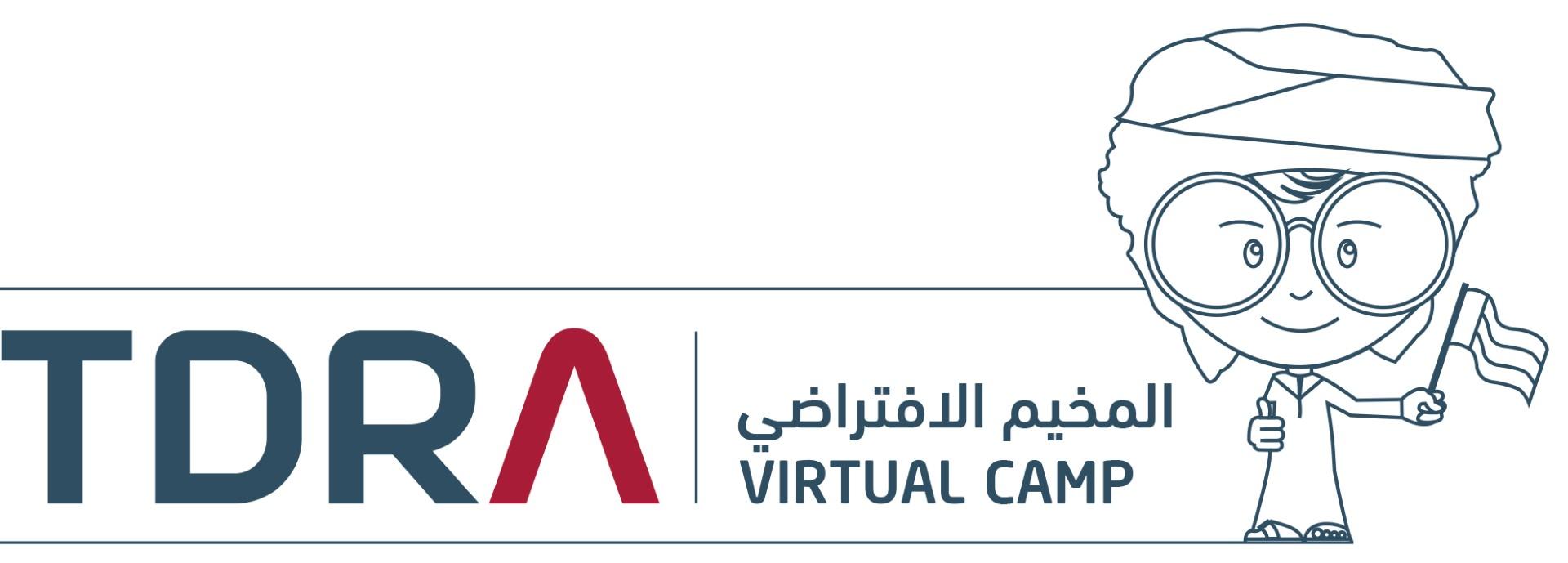 """"""" تنظيم قطاع الاتصالات و الحكومة الرقمية """" تطلق مخيمها الصيفي الافتراضي"""
