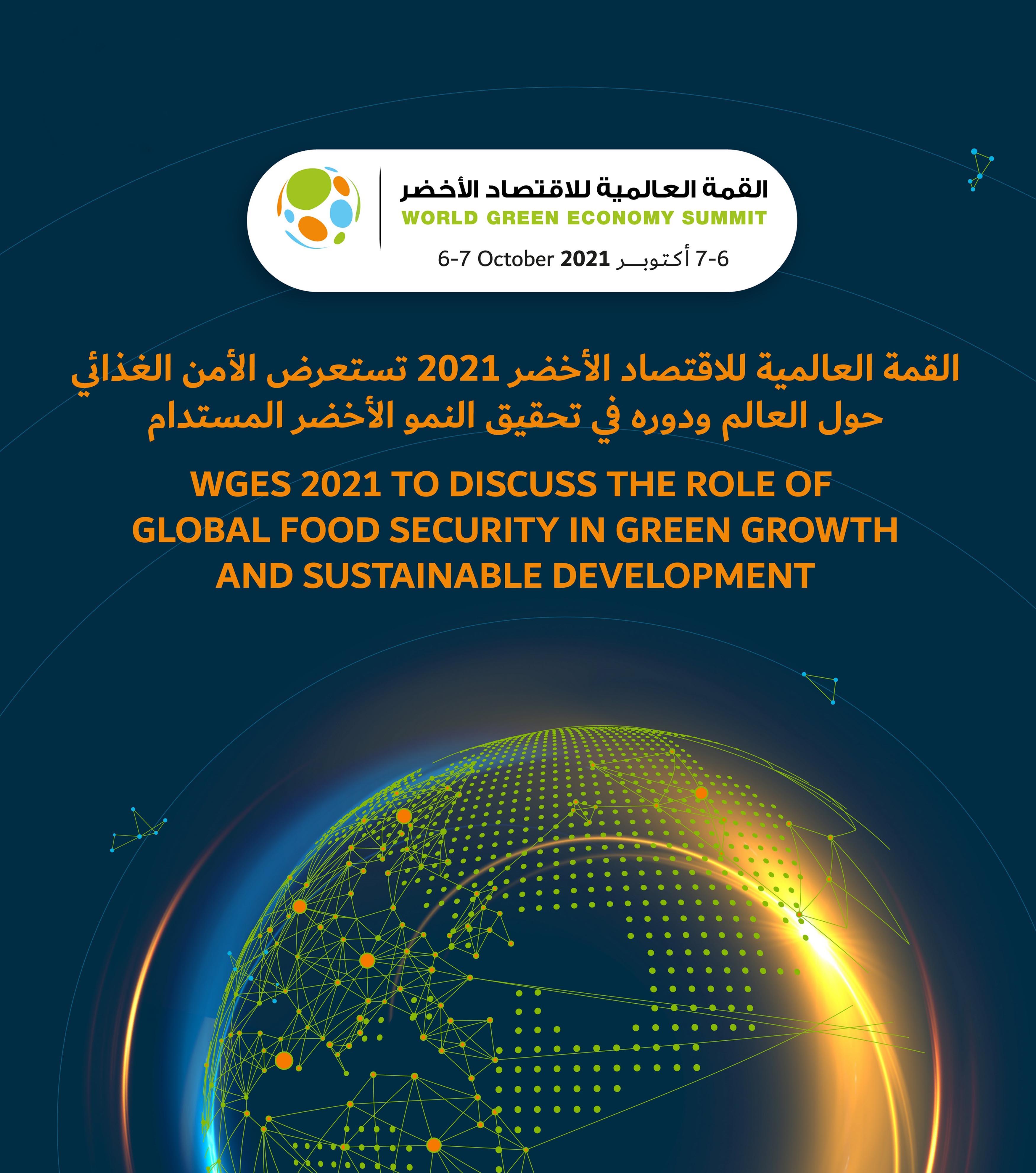 العالمية للاقتصاد الأخضر 2021 تستعرض الأمن الغذائي حول العالم ودوره في تحقيق النمو الأخضر المستدام-1