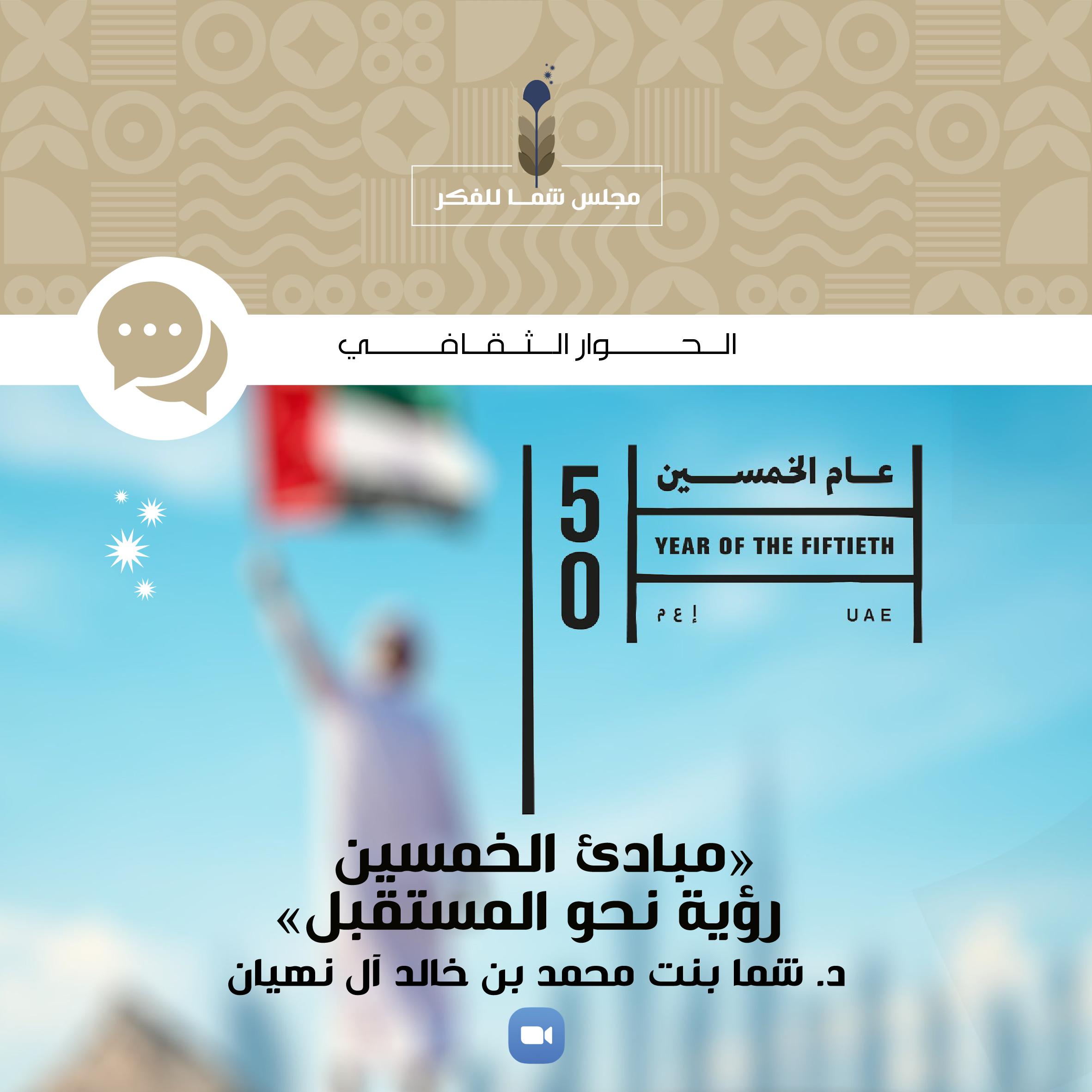 مجلس شما محمد للفكر والمعرفة يناقش وثيقة مبادئ الخمسين