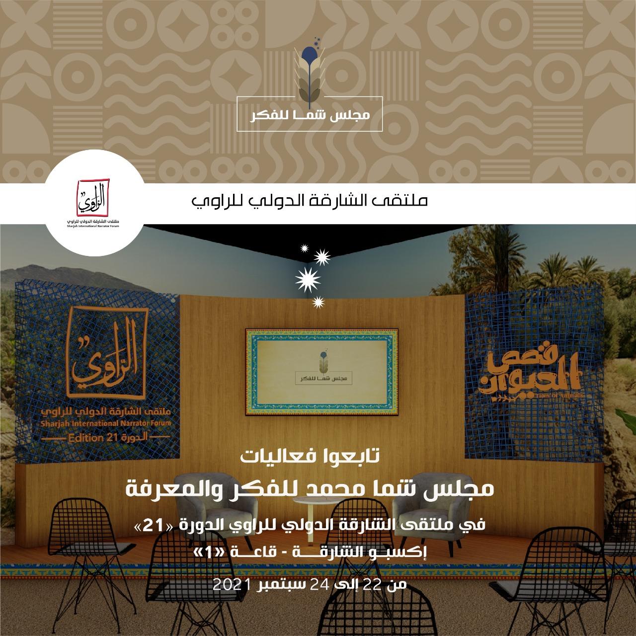 مؤسسات الشيخ محمد بن خالد آل نهيان تشارك في ملتقى الشارقة الدولي للراوي