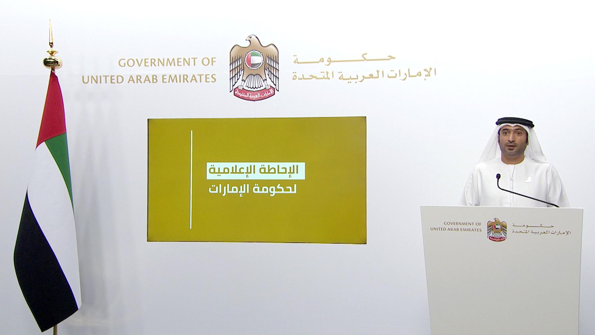 الإحاطة الإعلامية لحكومة الإمارات حول كوفيد- 19: ارتفاع شعور المجتمع بالطمأنينة والثقة بإجراءات الدولة تجاه كورونا إلى 95 %
