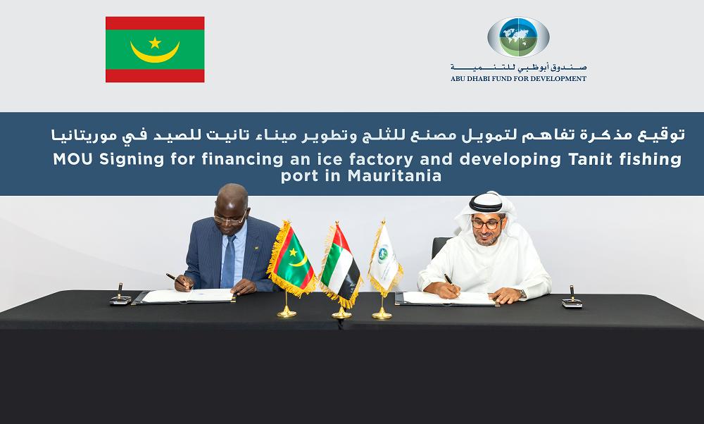"""""""أبوظبي للتنمية"""" يمول مشروع تطوير ميناء تانيت للصيد في موريتانيا بقيمة 24 مليون درهم"""