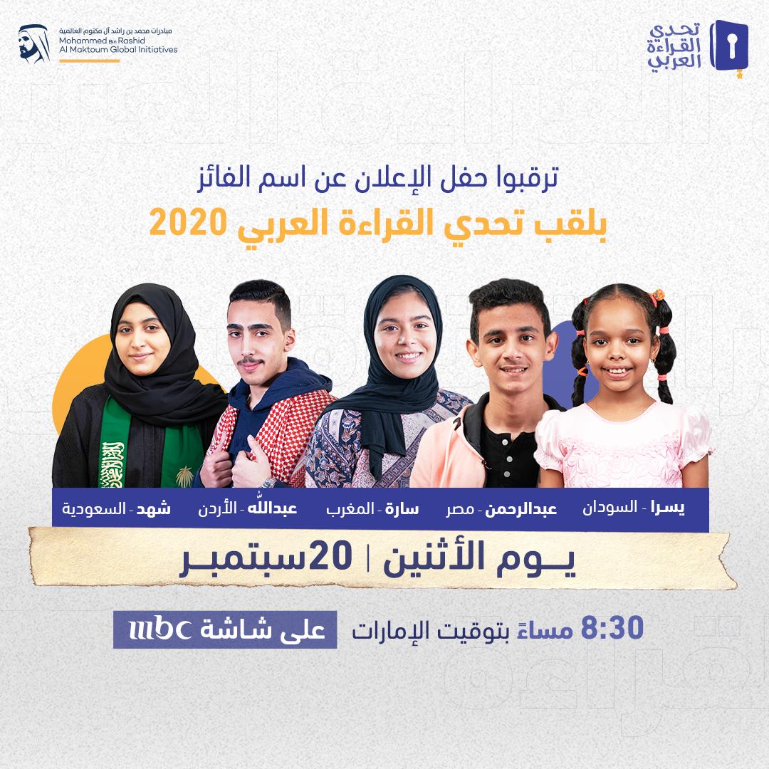 برعاية ومشاركة محمد بن راشد .. تتويج بطل الدورة الخامسة من تحدي القراءة العربي في دبي غداً