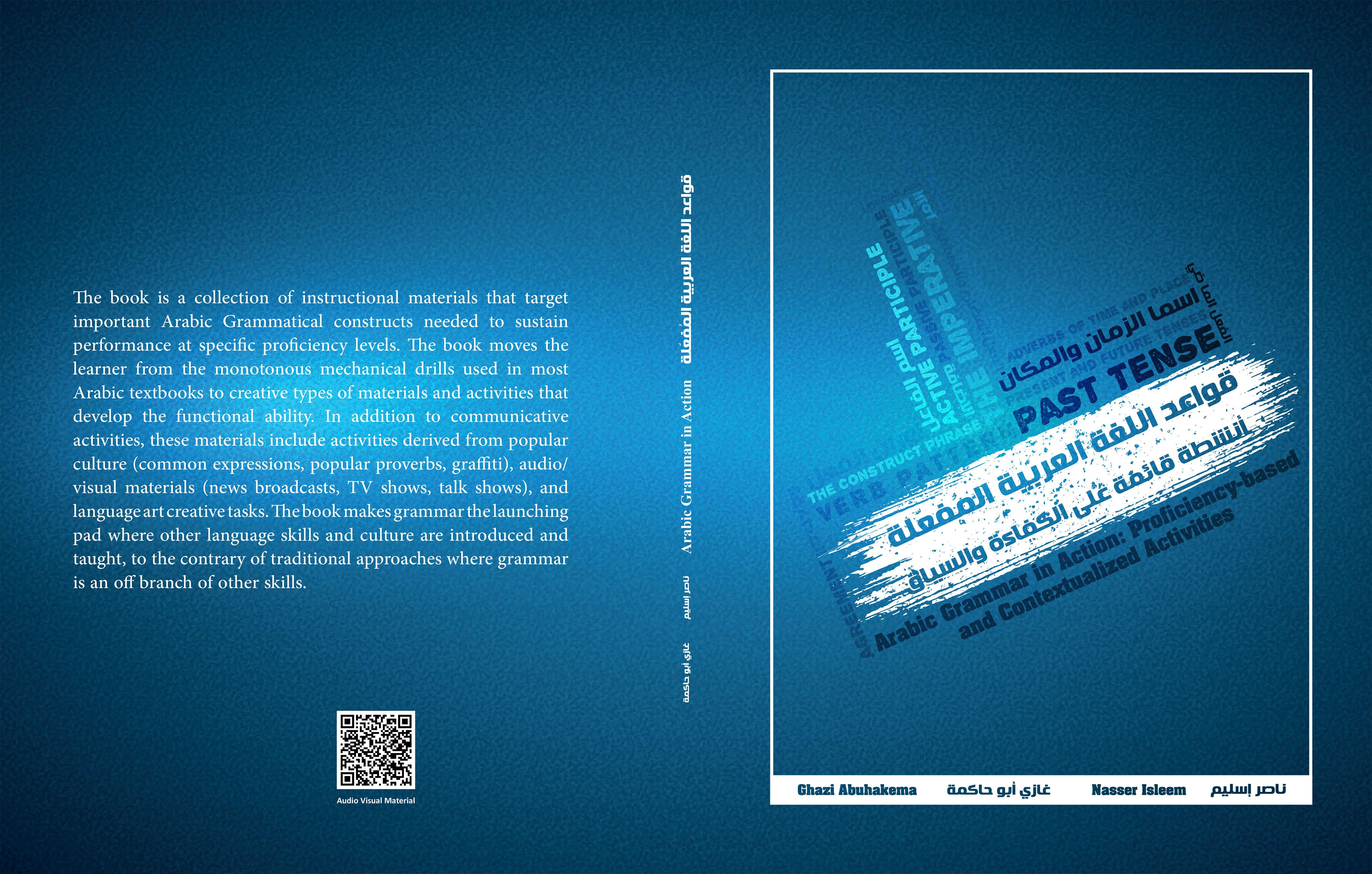 كتاب جديد عن قواعد اللغة العربية لغير الناطقين بها