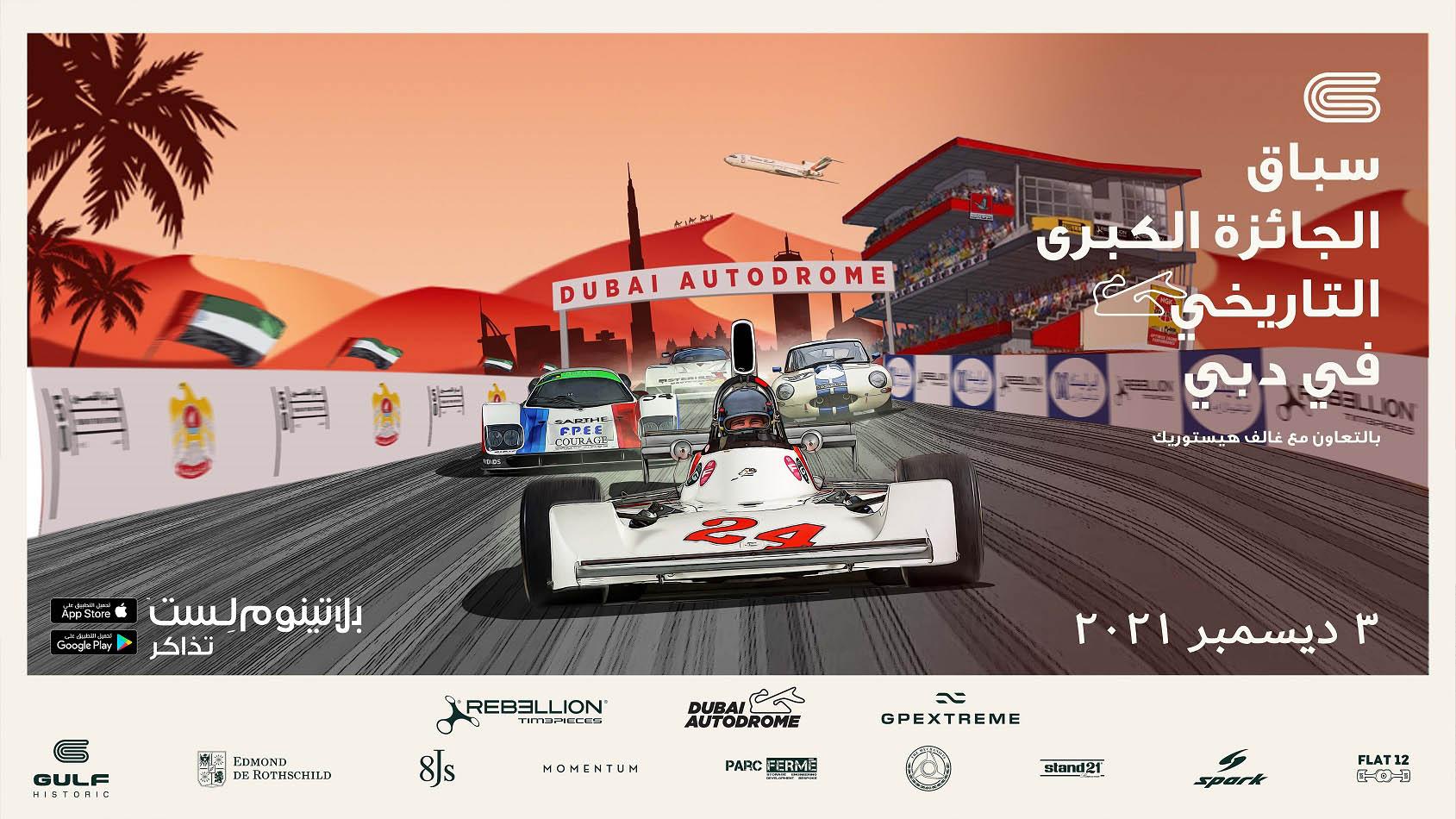 دبي تستضيف أكبر سباق تاريخي لسيارات الفورمولا 1 احتفالا باليوبيل الذهبي للدولة